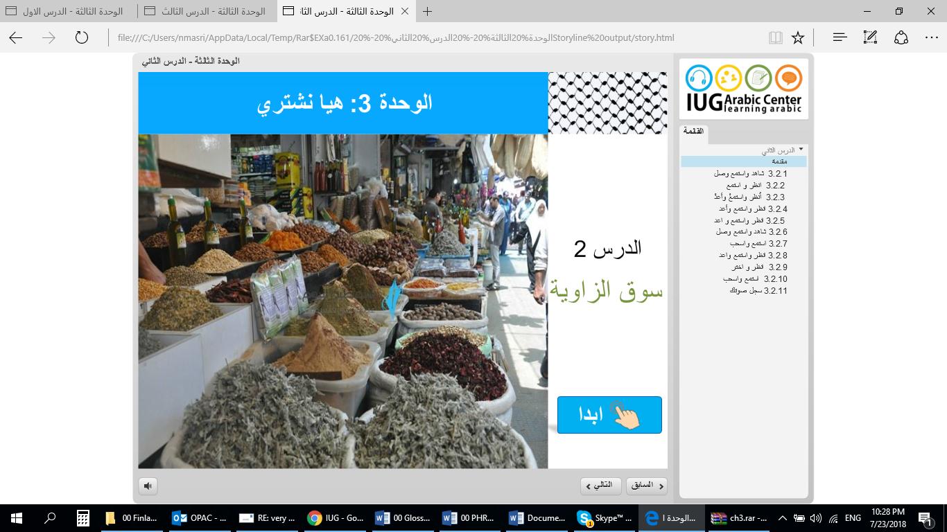 Corner market Gaza.png